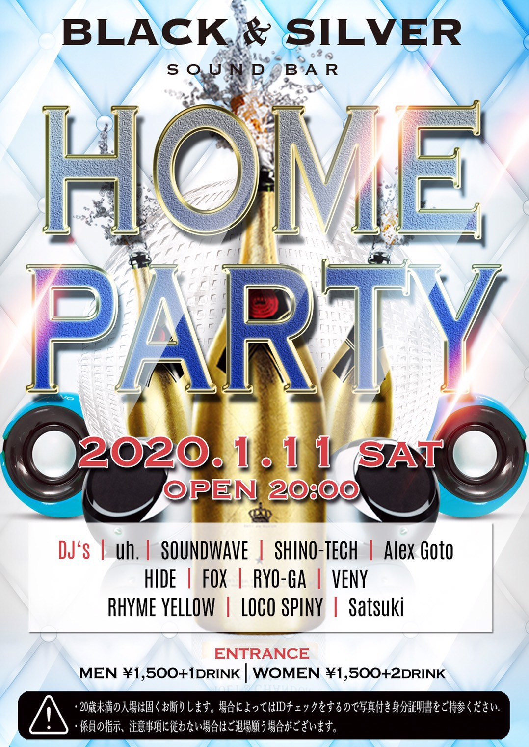 HOME PARTY(1/11)