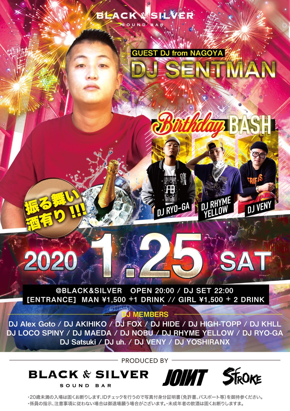 JOINT×STROKE Special Birthday Bash(1/25)
