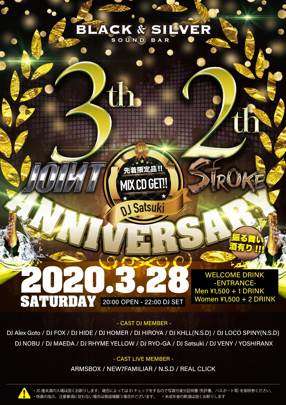 JOINT×STROKE Anniversary(3/28)